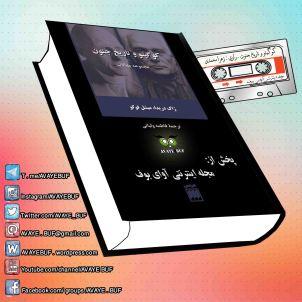 _Kooggito_Va_Tarikheh_Joanoon_AVAYeBUF_Wordpress_Com.jpg