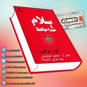 _Salam_Va_Khodahafez_AVAYeBUF_Wordpress_Com