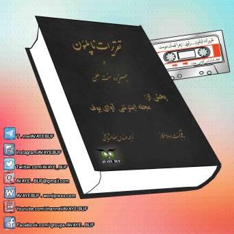 taghrirate_napelon_avayebuf