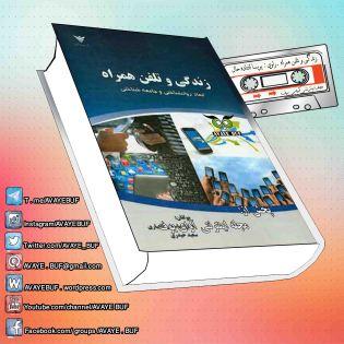 _Zendegi_Va_Telephone_Hamrah_AVAYeBUF-Wordpress-Com.jpg