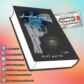 _Aameh_Pasand_AVAYeBUF_Wordpress_Com