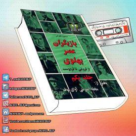 _Bazigharane_Asre_Pahlavi_Az_Foroghi_Ta_Fardoost_J_1_AVAYeBUF_Wordpress_Com
