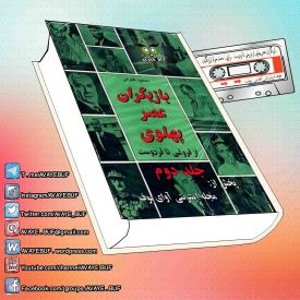 _Bazigharane_Asre_Pahlavi_Az_Foroghi_Ta_Fardoost_J_2_AVAYeBUF_Wordpress_Com