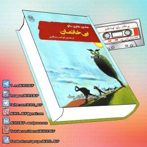 _Bikhaneman_AVAYeBUF_Wordpress_Com