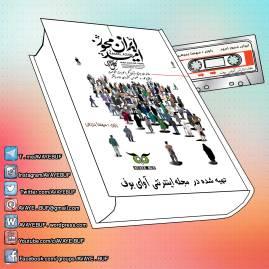 IRAN_mehvarEomid-AVAYeBUF-W