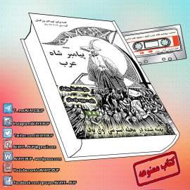 MohamadPshaheArab-AVAYeBUF-
