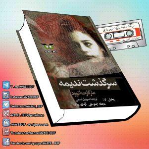 _Sarghozashte_Nadime_AVAYeBUF_Wordpress_Com.jpg