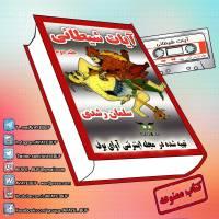 کتاب صوتی و پی دی اف آیات شیطانی - سلمان رشدی - دوجلدی