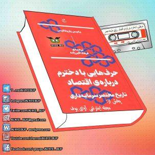 _Harfhaii_Ba_Dokhtaram_AVAYeBUF_Wordpress_Com.jpg