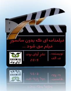 coverFilmnameh_Bedune_Sansoravayebuf-wordpress-com