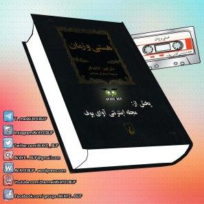 _Hastii_Va_Zaman_AVAYeBUF_Wordpress_Com.jpg
