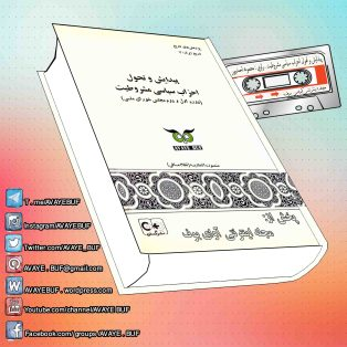 _Peydayesh_Va_Tahavole_Ahzabe_Siasi_Mashrotiat_AVAYeBUF_Wordpress_Com.jpg