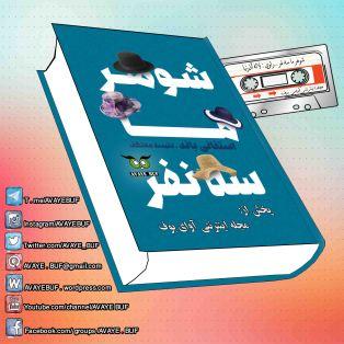 _Shohare_MA_See_Nafar_AVAYeBUF_Wordpress_Com.jpg