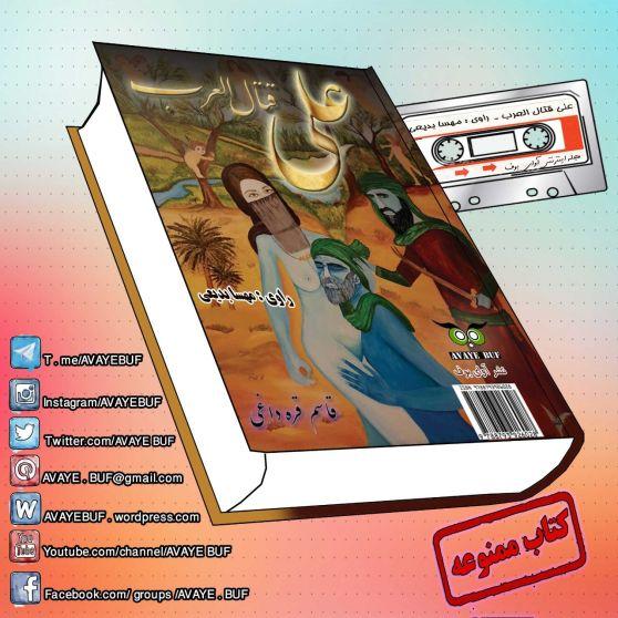 Ali-ghatal-al-arab