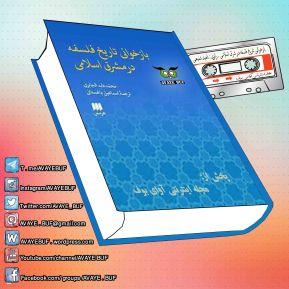 _Bazkhani_Tarikh_Falsafeh_Dar_Mashregh_Eslami_H_AVAYeBUF_Wordpress_Com