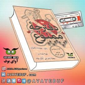 daftarcheHmamnooeh_AVAYeBUF_com