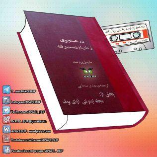 _Dar_Joastejooieh__Zamaane_Azz_Dast_Rafteh_J_08_AVAYeBUF_Wordpress_Com
