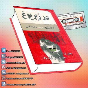_Dar_Zireh_Yooghe_AVAYeBUF_Wordpress_Com
