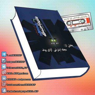 _Daramadi_Tarikhi_Bar_Nazariehe_Ejtemaii_AVAYeBUF_Wordpress_Com