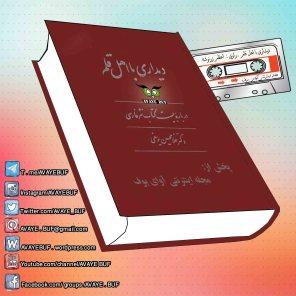 _Didari_Ba_Ahle_Ghalam_J_02_AVAYeBUF_Wordpress_Com