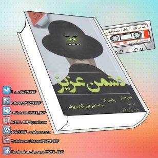 _Doashman_Aziz_AVAYeBUF_Wordpress_Com