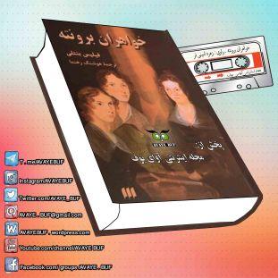 _Khaharane_Bronteh_AVAYeBUF_Wordpress_Com