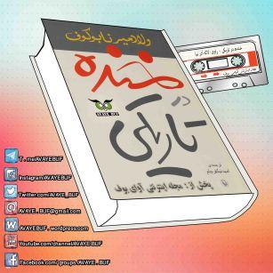 _Khandeh_Dar_Tariki_AVAYeBUF_Wordpress_Com