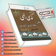 _Koamedy_Elahi_J_1_Dozakh_AVAYeBUF_Wordpress_Com