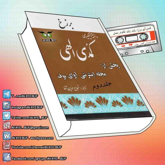 _Koamedy_Elahi_J_2_Barzakh_AVAYeBUF_Wordpress_Com
