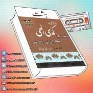_Koamedy_Elahi_J_3_Behesht_AVAYeBUF_Wordpress_Com