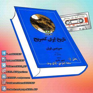 _Tarikh_Iran_Kambrij_J_1_AVAYeBUF_Wordpress_Com