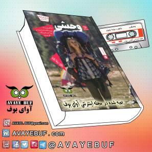 Vahshi_AVAYeBUF_com