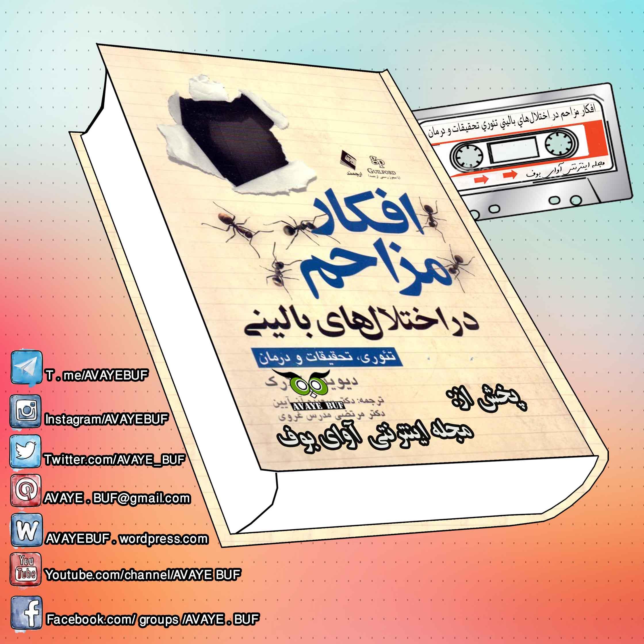 _Afkare_Mozahem_Dar_Ekhtelalhaye_AVAYeBUF_Wordpress_Com
