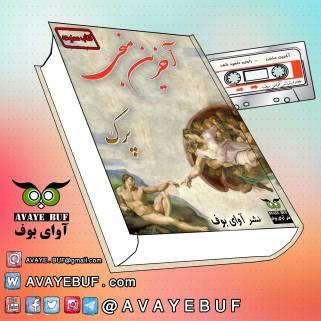 Akharin_monji_avayebuf-com