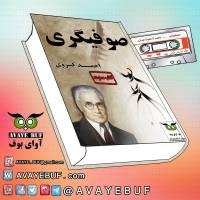 کتاب  صوتی  و پی دی اف صوفیگری -  احمد کسروی