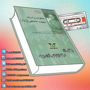 _Khaterat_Wa_Asnade_Haj_Ali_R razmara_AVAYeBUF.Com