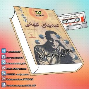 _Koamedy_Haaieh_Kaeyhaani_AVAYeBUF_Wordpress_Com