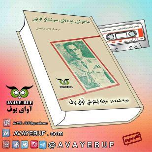 _Majaraie_Kudetaie_Sarlashgar_Gharani_AVAYeBUF.Com