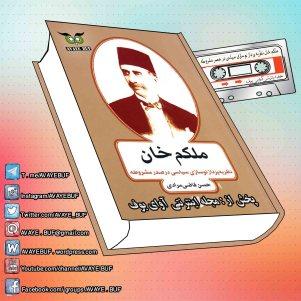 _Malkom_Khan_AVAYeBUF_Wordpress_Com