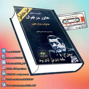 _Mamooriateh_Makhfieh_Haizer_Dar_Tehran_AVAYeBUF_Wordpress_Com