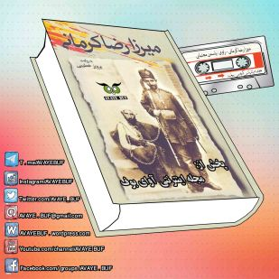 _Mirza_Reza_Kermani_AVAYeBUF_Wordpress_Com