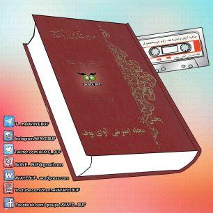 _Mohajerate_Tarikhie_Iranian_Be_Hend_AVAYeBUF.Com