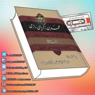 _Mohammad_Ebne_Zakariaie_Razi_AVAYeBUF.Com