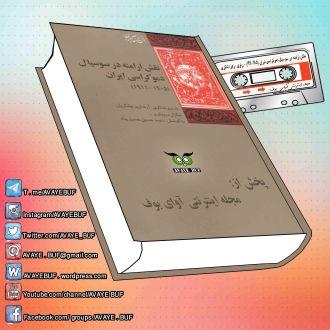_Naghsheh_Araamaneh_Dar_Sosyal_Demokrasi_Iran_AVAYeBUF.Com