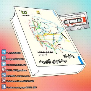 _Shahr_Haie_Gom_Shodeh_AVAYeBUF_Wordpress_Com