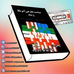 _Siasat_Khareji_America_Va_Shah_AVAYeBUF_Wordpress_Com