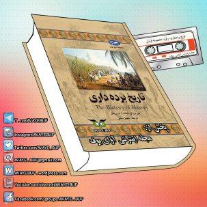 _Tarikhe_Bardedari_AVAYeBUF_Wordpress_Com