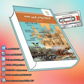 _Tarikhe_Eropa_Dar_Gharne_Jadid_AVAYeBUF_Wordpress_Com