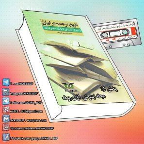 _Tarikhe_Tarjome_Dar_Iran_AVAYeBUF_Wordpress_Com
