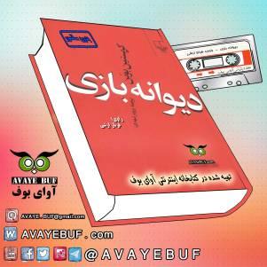 divanehBaazi_AVAYeBUF-com